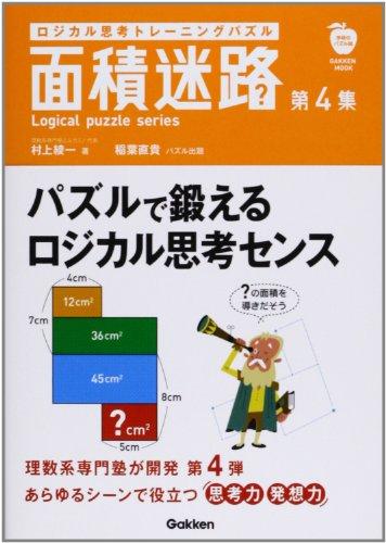 ロジカル思考トレーニングパズル 面積迷路 第4集 (Gakken Mook Logical puzzle series)