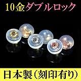 日本製 10金 ピアスキャッチ 10k MoMoDia モモダイヤ (イエローゴールド)