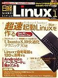 日経 Linux (リナックス) 2009年 01月号 [雑誌]