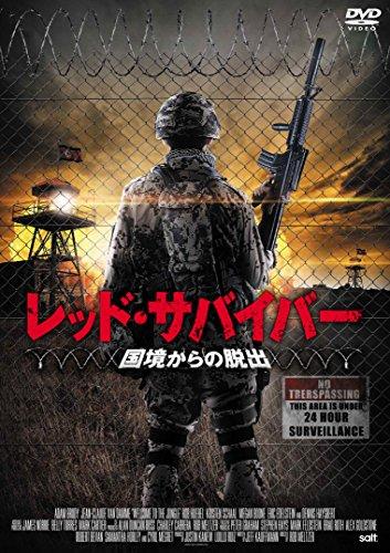 レッド・サバイバー 国境からの脱出 [DVD]