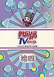 戦国鍋TV~なんとなく歴史が学べる映像~ 拾四 [DVD]