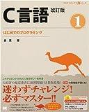 C言語改訂版1 はじめてのプログラミング (CD-ROM付) (プログラミング学習シリーズ)