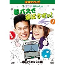 火曜サプライズ 京さま慎ちゃんの都バスで飛ばすぜぃ! 夢の下町バス編 [DVD]