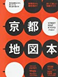 京都地図本 [2010]―地元出版社だから知っている街と店の選び方 (えるまがMOOK)