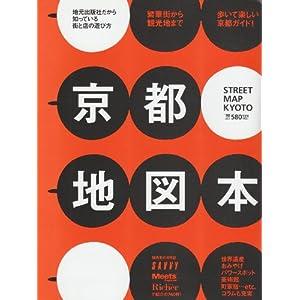 京都地図本 [2010]—地元出版社だから知っている街と店の選び方 (えるまがMOOK)
