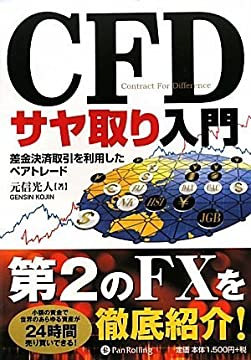 CFDサヤ取り入門 (現代の錬金術師シリーズ)