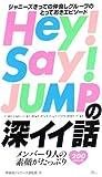 Hey!Say!JUMP�̐[�C�C�b