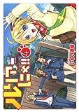 ルリアーにゃ!!(4) (シリウスKC) (シリウスコミックス)