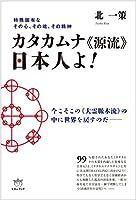 特殊固有なその心、その魂、その精神 カタカムナ《源流》日本人よ!  今こそこの《大霊脈本流》の中に世界を戻すのだ