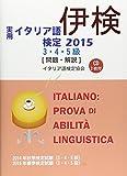 実用イタリア語検定3・4・5級 試験問題・解説(リスニングCD付)〈2015〉