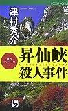 昇仙峡殺人事件 (POCKET NOVELS)