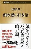 頭の悪い日本語