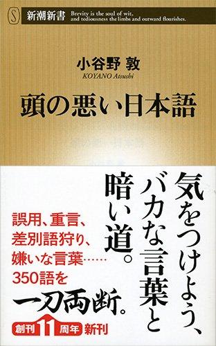 頭の悪い日本語 (新潮新書)