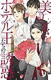 美しきホテル王たちの誘惑: ミッシィコミックス/YLC Collection (ミッシィコミックスYLC Collection)