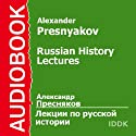 Russian History Lectures (       UNABRIDGED) by Alexander Presnyakov Narrated by Ilya Bobylev