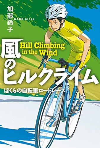 風のヒルクライム ぼくらの自転車ロードレース (物語の王国Ⅱ)