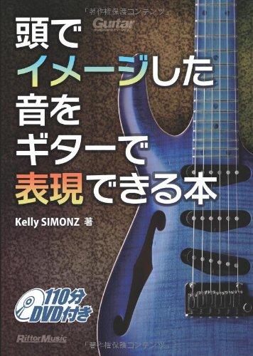 頭でイメージした音をギターで表現できる本