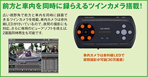 セルスター(CELLSTAR) ツインカメラ 衝撃センサー搭載 日本国内生産3年保証モデル CSD-390HD