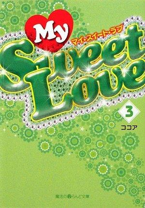 My Sweet Love〈3〉