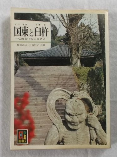 国東と臼杵―仏教文化のふるさと (1972年) (カラーブックス)
