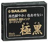 セーラー万年筆用カートリッジインク 極黒(きわぐろ)