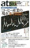 季刊あっと 11号 (11)