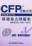 CFP受験対策精選過去問題集2011~12年版 相続事業承継設計