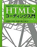 Webデザイナー/コーダーのための HTML5コーディング入門