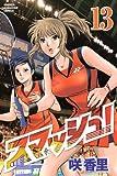 スマッシュ! 13 (13) (少年マガジンコミックス)