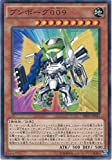 遊戯王カード  SHVI-JP042 ブンボーグ009(ノーマル)遊戯王アーク・ファイブ [シャイニング・ビクトリーズ]