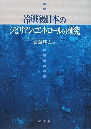 冷戦後日本のシビリアン・コントロールの研究