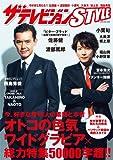 ザテレビジョン STYLE 62485-46 (ムック)