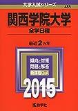 関西学院大学(全学日程) (2015年版大学入試シリーズ)