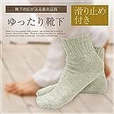 日本製靴下 滑り止め付き オーガニックコットン 口ゴム ゆったり ソックス 3足セット