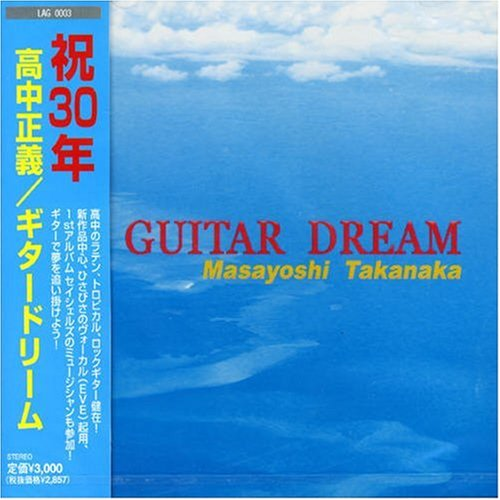 GUITAR DREAM