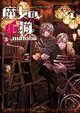 魔女の心臓 (3) (ガンガンコミックスONLINE)