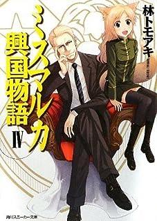 ミスマルカ興国物語 IV (角川スニーカー文庫)