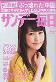 サンデー毎日 2013年 11/24号 [雑誌]