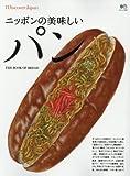 別冊DiscoverJapan ニッポンの美味しいパン (エイムック)
