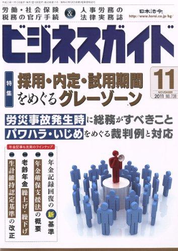 ビジネスガイド 2011年 11月号 [雑誌]