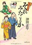 姫様お忍び事件帖 それみたことか (徳間文庫)