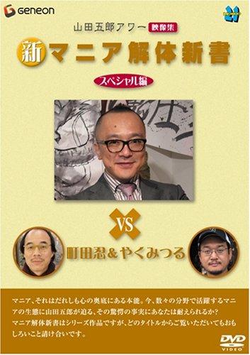山田五郎アワー 新マニア解体新書 スペシャル編 [DVD]