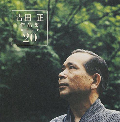 吉田正作品集ベスト20