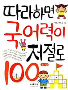 Languages, history itself can follow the 100 (second 12) (Korean