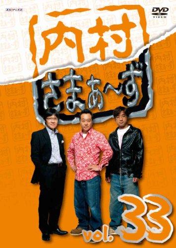 内村さまぁ~ず Vol.33 [DVD]