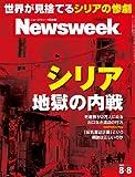Newsweek (ニューズウィーク日本版) 2012年 8/8号 [雑誌]
