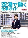 空港で働く仕事ガイド 改訂版