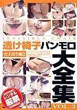 透け椅子パンモロ大全集 VOL.3 女子高生編 [DVD]