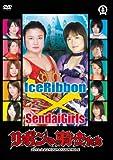 リボンの騎士-アイスリボン220後楽園ホール2010.9.23- [DVD]