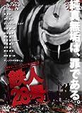 舞台「鉄人28号」 [DVD]